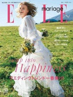 ELLE mariage(エル・マリアージュ) 36号