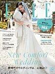 ELLE mariage(エル・マリアージュ) 37号