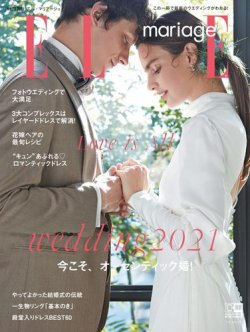 ELLE mariage(エル・マリアージュ) 38号