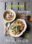 ELLE gourmet(エル・グルメ) 2021年7月号 No.24