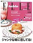 ELLE gourmet(エル・グルメ) 2014年9月号