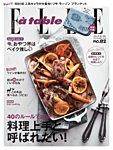 ELLE gourmet(エル・グルメ) 2015年11月号