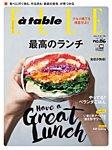 ELLE gourmet(エル・グルメ) 2016年7月号