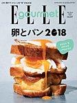 ELLE gourmet(エル・グルメ) 2018年3月号