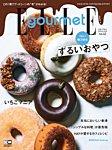 ELLE gourmet(エル・グルメ) 2019年3月号