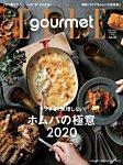 ELLE gourmet(エル・グルメ) 2020年1月号