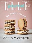 ELLE gourmet(エル・グルメ) 2020年3月号