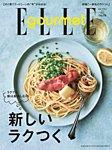 ELLE gourmet(エル・グルメ) 2020年7月号