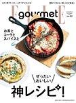ELLE gourmet(エル・グルメ) 2020年11月号