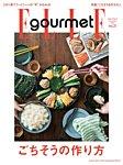 ELLE gourmet(エル・グルメ) 2021年1月号