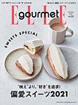 ELLE gourmet(エル・グルメ) 2021年3月号 No.22