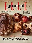 ELLE gourmet(エル・グルメ) 2021年5月号 No.23
