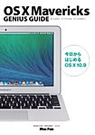 OS X Mavericks GENIUS GUIDE Mac Fan(マックファン)2013年12月号特別付録冊子