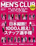 MEN'S CLUB (メンズクラブ) 2月号