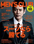 MEN'S CLUB (メンズクラブ) 2014年6月号