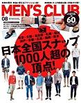 MEN'S CLUB (メンズクラブ) 2014年8月号