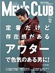 MEN'S CLUB (メンズクラブ) 2016年12月号