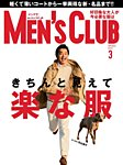 MEN'S CLUB (メンズクラブ) 2017年3月号