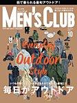 MEN'S CLUB (メンズクラブ) 2017年10月号