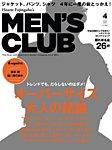 MEN'S CLUB (メンズクラブ) 2018年4月号
