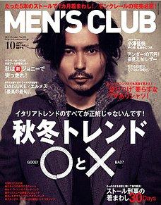 MEN'S CLUB (メンズクラブ) 10月号