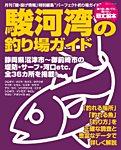 駿河湾の釣り場ガイド 2013/09/25発売号