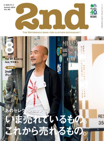 2nd 2014年8月号 Vol.89