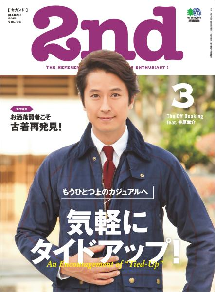 2nd 2015年3月号 Vol.96