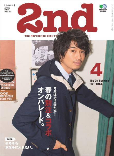 2nd 2015年4月号 Vol.97
