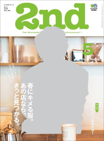 2nd 2015年5月号 Vol.98