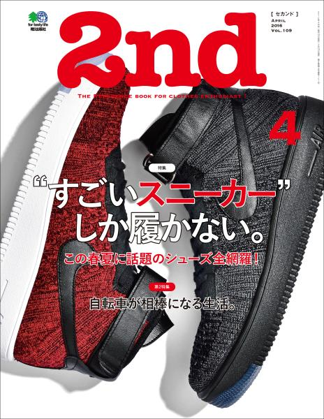 2nd 2016年4月号 Vol.109