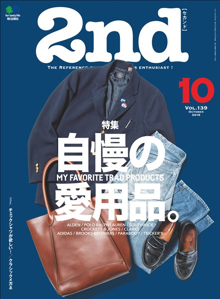 2nd 2018年10月号 Vol.139