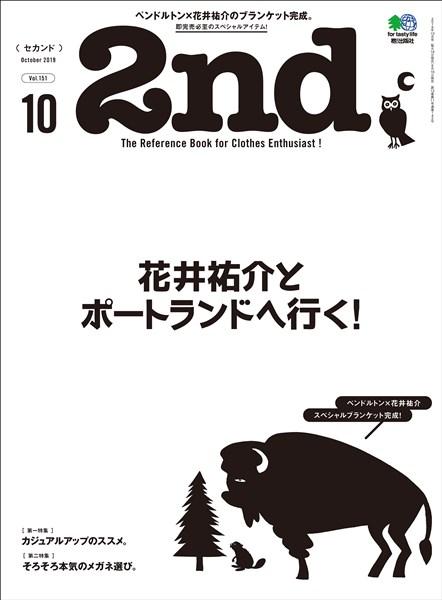 2nd 2019年10月号 Vol.151