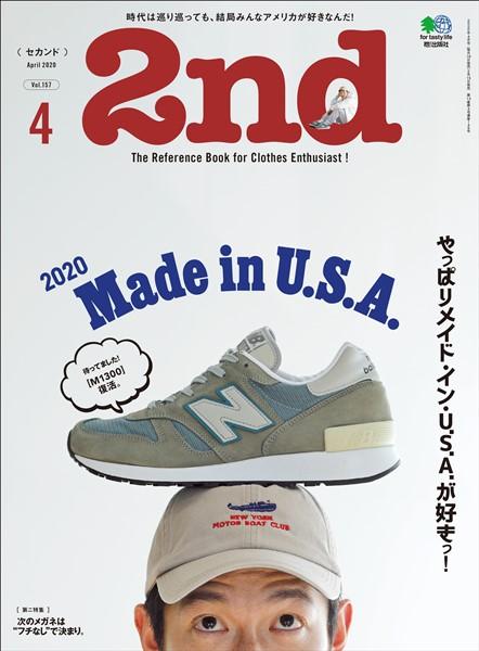 2nd 2020年4月号 Vol.157