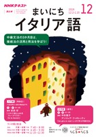 NHKラジオ まいにちイタリア語  2019年12月号