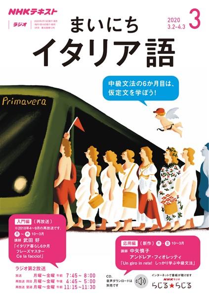 NHKラジオ まいにちイタリア語  2020年3月号