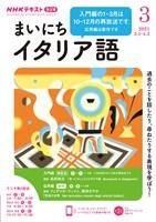 NHKラジオ まいにちイタリア語  2021年3月号