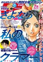 月刊少年マガジン 2019年7月号 [2019年6月6日発売]