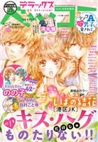 デラックスベツコミ 2018年4月号増刊(2018年2月23日発売)