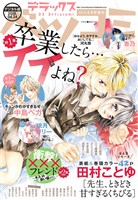 デラックスベツコミ 2018年6月号増刊(2018年4月24日発売)