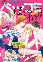 デラックスベツコミ 2018年10月号増刊(2018年8月23日発売)