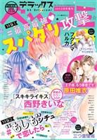 デラックスベツコミ 2019年2月号増刊(2018年12月22日発売)