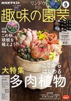 NHK 趣味の園芸  2021年9月号