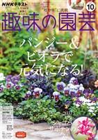 NHK 趣味の園芸  2021年10月号
