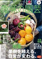 NHK 趣味の園芸  2021年11月号