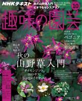 NHK 趣味の園芸  2018年10月号