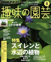 NHK 趣味の園芸  2019年8月号