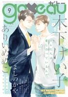 gateau (ガトー) 2018年9月号[雑誌]