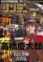 月刊サンデーGX 2017年1月号(2016年12月19日発売)