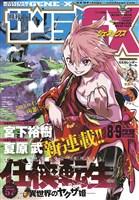 月刊サンデーGX 2019年8・9月合併号(2019年7月19日発売)